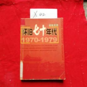 记忆长河.1970-1979.怀旧七十年代.1970-1979.Reminiscence of 1970s