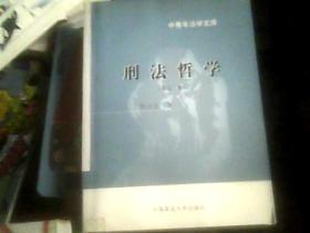 刑法哲学(修订三版)(16开)