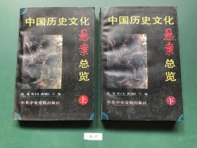 中国历史文化悬案总览(上.下)
