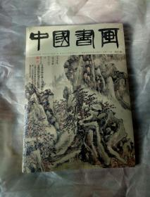 中国书画  2017.8   总第176期  (未开封一期三本)