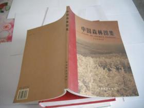 中国森林图集