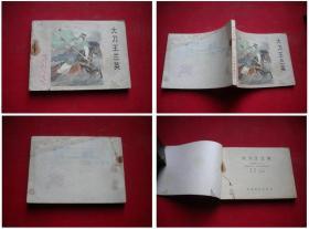 《大刀王兰英》杨家将15,64开刘振源绘,河北1983.12一版一印,577号,连环画