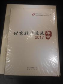 2017北京社会建设年鉴(未开封)