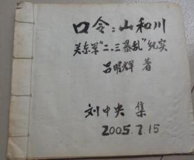 剪报连载-口令:山和川关东军纪实(V)