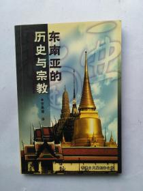 东南亚的历史与宗教