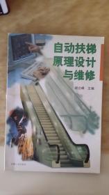 自动扶梯原理设计与维修