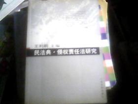民法典·侵权责任法研究