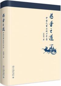 为学之道:中国先贤的核心学养