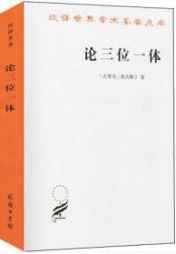 【正道书局】论三位一体(奥古斯丁)