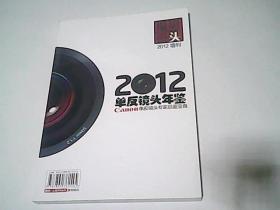 2012单反镜头年鉴 Canon单反镜头专家品鉴宝典