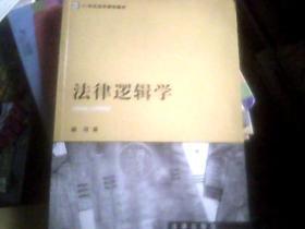 法律逻辑学/雍琦 著(16开)