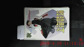 上海服饰 秋 1990 3期