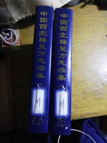 中国西北稀见方志续集(5.6)两本合售