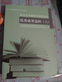 北京市基础教育课程建设优秀成果选辑(六)