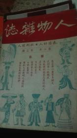 民国三十六年<人物杂志>内有采访秦怡刋文