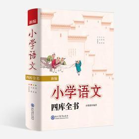 9787510658921-ry-新编小学语文四库全书