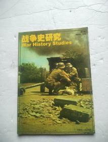 战争史研究(第七集)