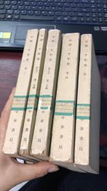 中华二千年史(2.3.4.5中下共5本合售)旧书