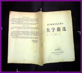 无产阶级文化大革命大字报选(四)1967 北大
