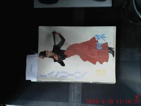 时装 1986 3期