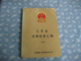 江苏省法规规章汇编 1987