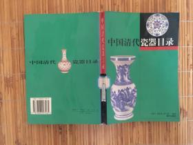 中国清代瓷器目录