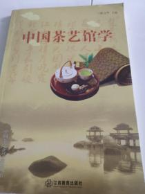 中国茶艺馆学