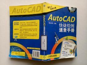 Auto CAD 快捷绘图速查手册(无盘)