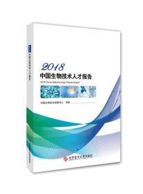 2018中国生物技术人才报告