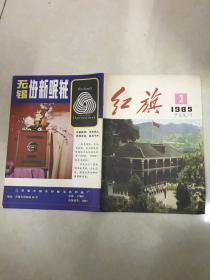 红旗 1985.3 (只有封面与封底)