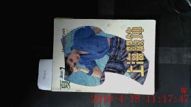 上海服饰 夏 1989 2期