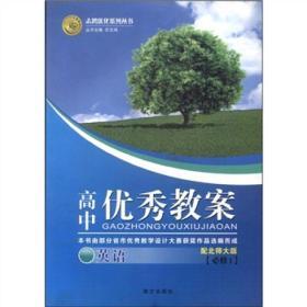 志鸿优化系列丛书·高中优秀教案:英语(必修1)(配北师大版)