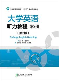 大学英语 听力教程 第2册 (第2版)
