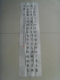 王建福:书法:自作诗一首(带信封及简介)