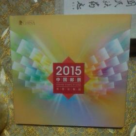 库存  2015中国邮票年册定制版邮票全 精装
