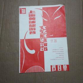 戏单:91上海黄浦旅游节文艺展览演出 :(京剧)节目单