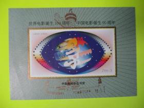 邮票样张:世界电影诞生100周年 中国电影诞生90周年  稀缺张