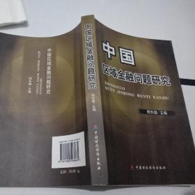 中国区域金融问题研究