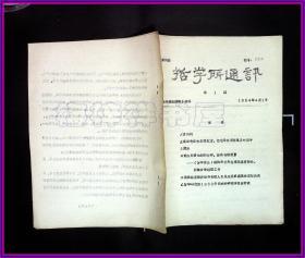 哲学所通讯(创刊号)1964 1
