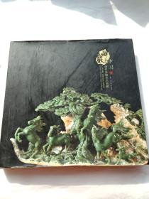 中国·岫岩玉雕艺术典藏