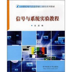 信号与系统实验教程