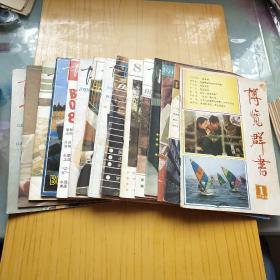 博览群书 1985年第1【创刊号】.2.3.4.5.8.9.10.12.1986年第2.3.8.1987年第10.11.12.共15本合售