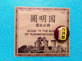 【圆明园遗址公园】北京手绘旅游地图·典藏版·尺寸77*54厘米·双面印刷