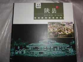 29(2015年 精装本)河南省三门峡市陕州区 城区及地坑院航空俯拍图片集