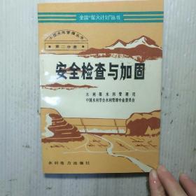 安全检查与加固  小型水库管理丛书(第二分册)