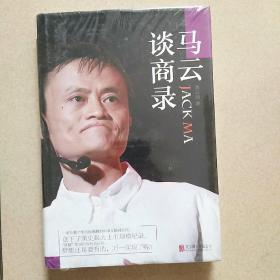 马云谈商录