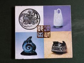 《辽瓷艺术》精装,仅印800册!