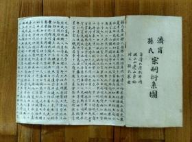 山东济宁孙氏宗嗣衍系图(孙氏后人孙序东书写)