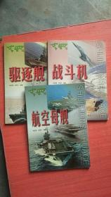 世界军事画册-驱逐般、战斗机、航空母舰【3本合售】