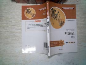 西游记 名师导读版